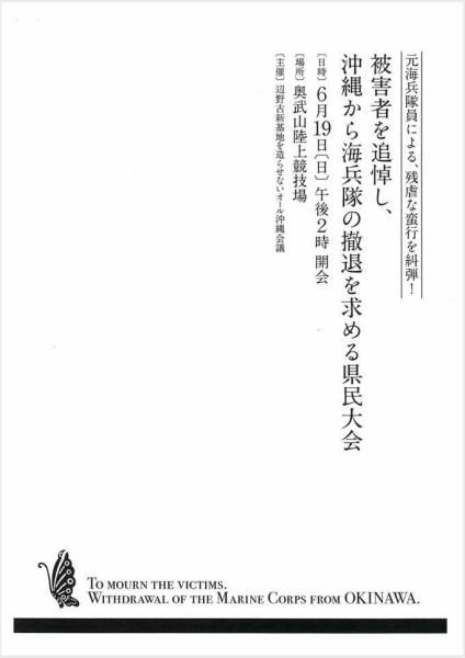沖縄県民集会ポスター